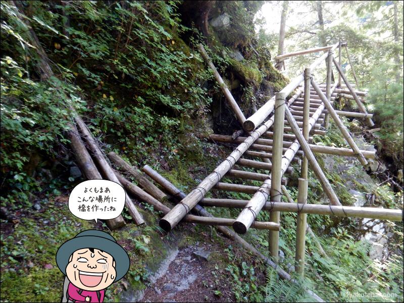 登山用語「桟橋」