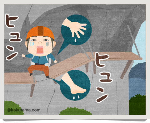 登山用語「桟橋」のイラスト