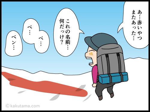 登山用語ベンガラにまつわる4コマ漫画2