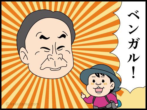 登山用語ベンガラにまつわる4コマ漫画3