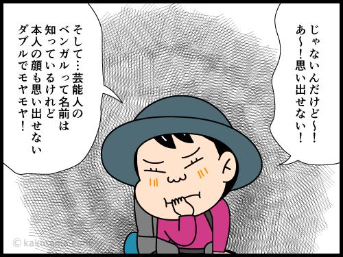 登山用語ベンガラにまつわる4コマ漫画4