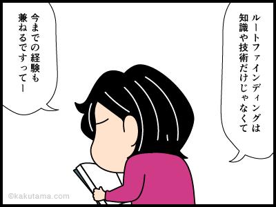 登山用語ルートファインディングに関する4コマ漫画1