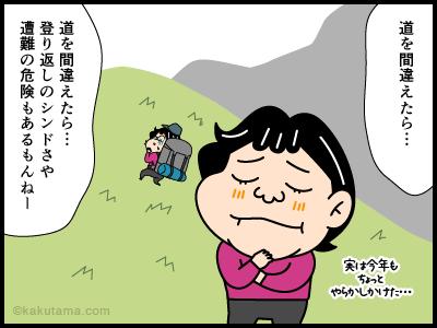 登山用語ルートファインディングに関する4コマ漫画2