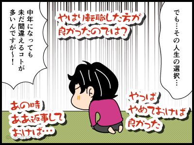 登山用語ルートファインディングに関する4コマ漫画4