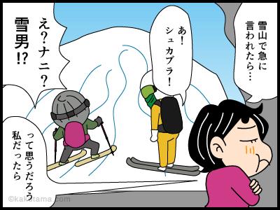 シュカブラに関わる4コマ漫画2