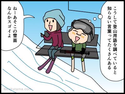 シュカブラに関わる4コマ漫画3