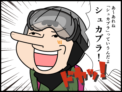 シュカブラに関わる4コマ漫画4