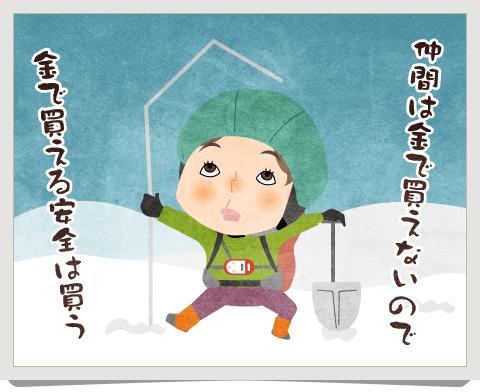 登山用語雪山三種の神器を持つイラスト