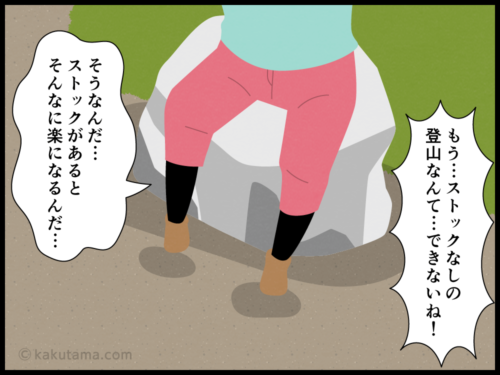 登山用語ストックにまつわるマンガ