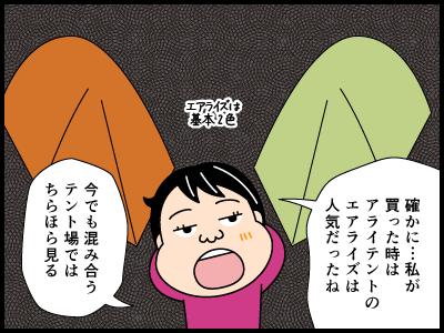 タルチョにまつわる4コマ漫画3