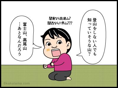 登山用語三名山にまつわる4コマ漫画1