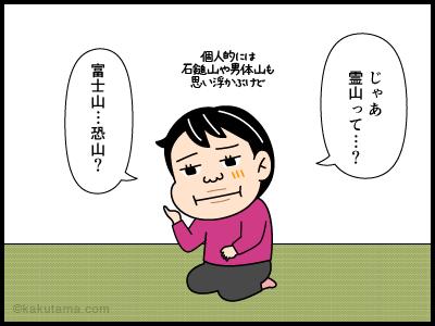 登山用語三名山にまつわる4コマ漫画2