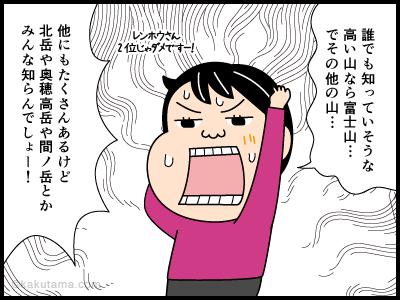 登山用語三名山にまつわる4コマ漫画3