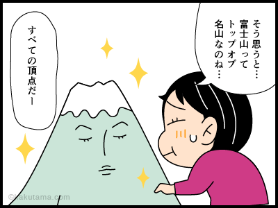 登山用語三名山にまつわる4コマ漫画4