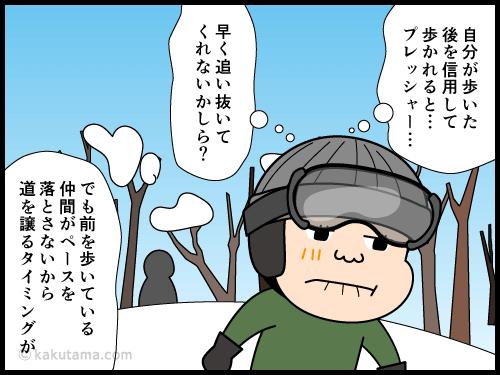 登山用語トレースにまつわる4コマ漫画2