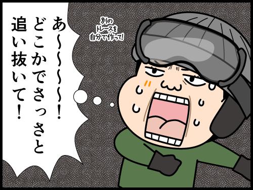 登山用語トレースにまつわる4コマ漫画3