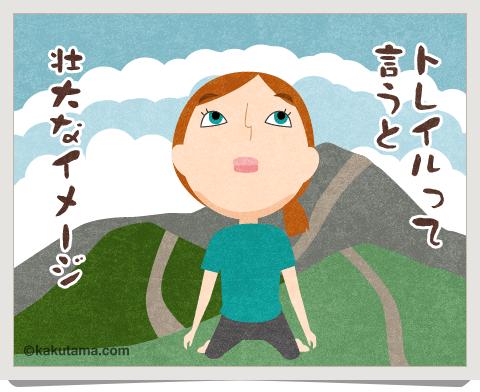 登山用語トレイルに関するイラスト