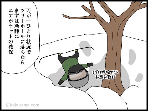 ツリーホールに落ちた時の対処方法を考える漫画2