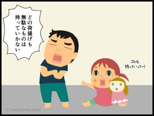 登山用語荷上げに関する四コマ漫画4