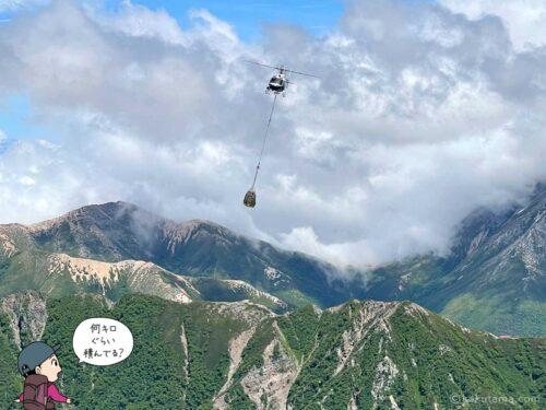 登山用語荷上げに関する写真