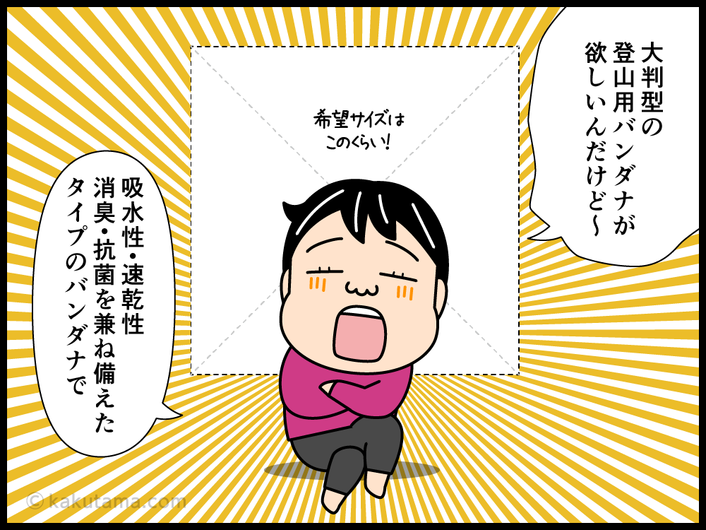 登山用語バンダナにまつわる四コマ漫画1