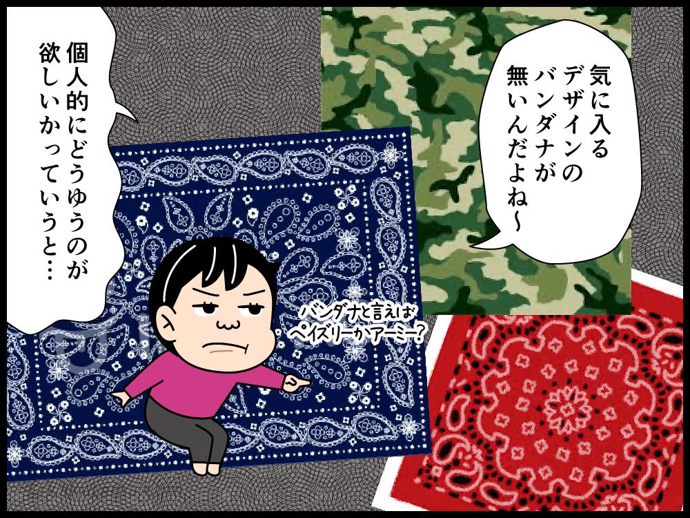 登山用語バンダナにまつわる四コマ漫画2