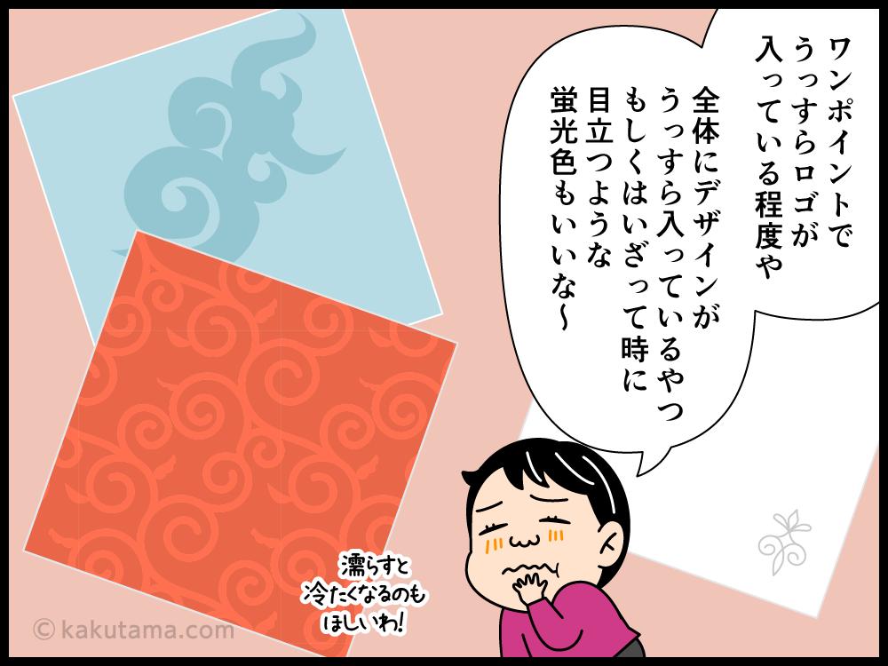 登山用語バンダナにまつわる四コマ漫画3