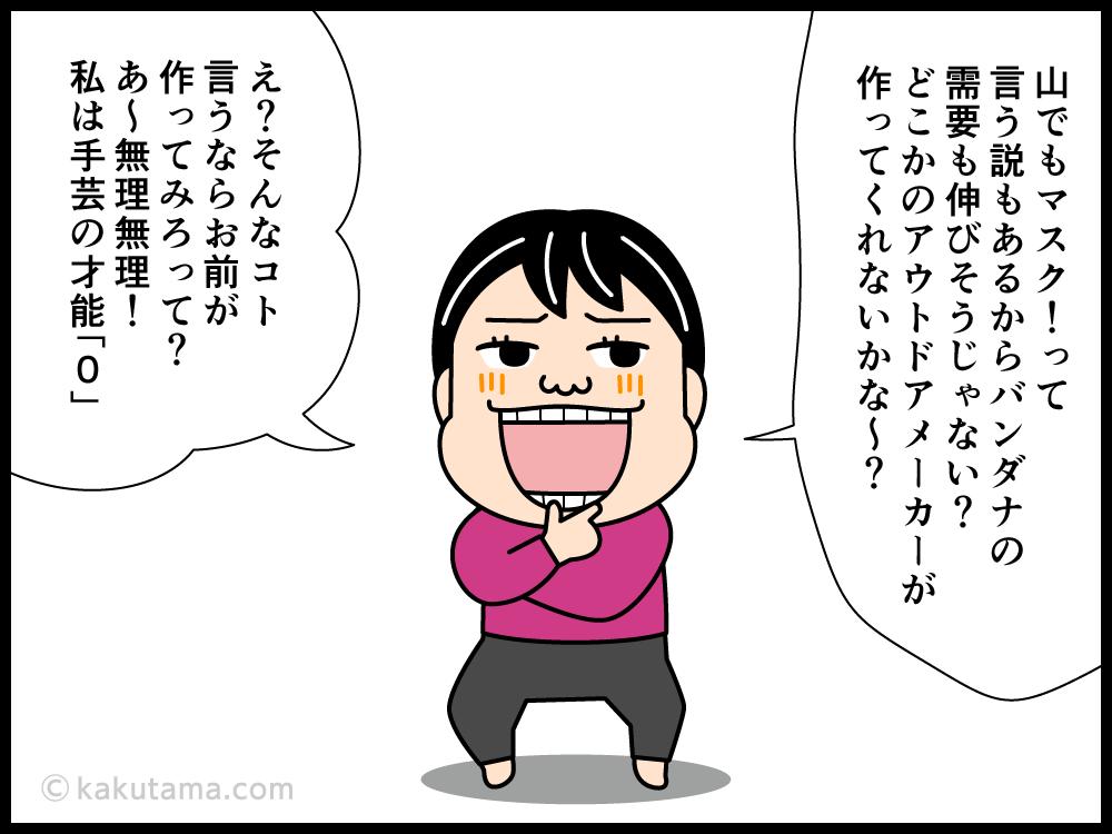 登山用語バンダナにまつわる四コマ漫画4