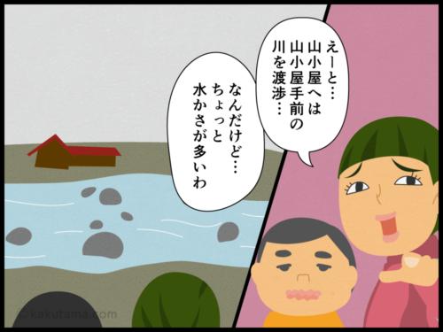 登山用語「渡渉」にまつわる漫画