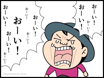 登山用語「笛」に関する4コマ漫画1