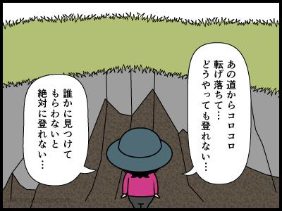 登山用語「笛」に関する4コマ漫画2