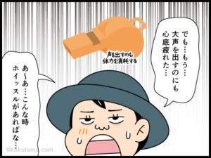 登山用語「笛」に関する4コマ漫画3