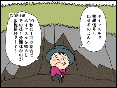 登山用語「笛」に関する4コマ漫画4