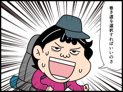 巻道に関する4コマ漫画2