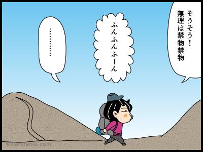 巻道に関する4コマ漫画3