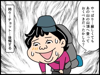 巻道に関する4コマ漫画4