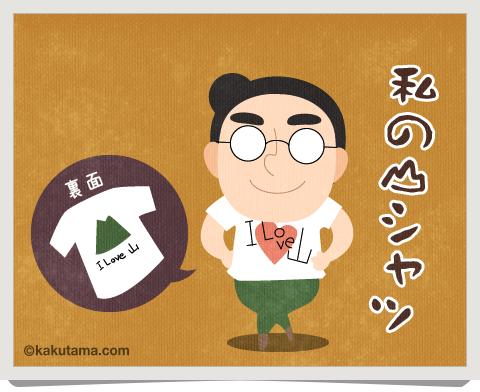 登山用語山シャツに関するイラスト