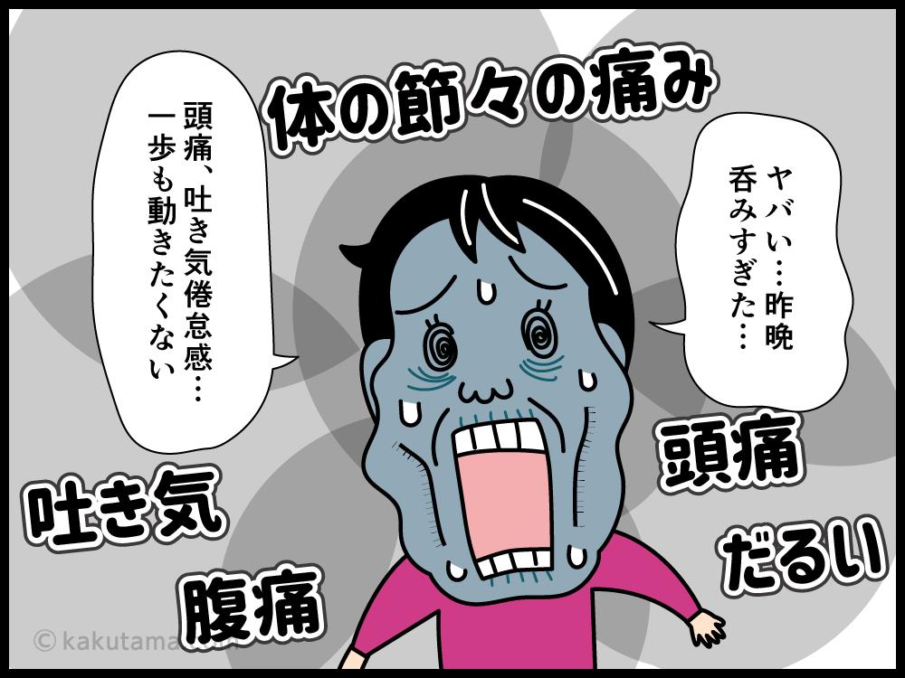 二日酔いで苦しむ登山者の漫画1
