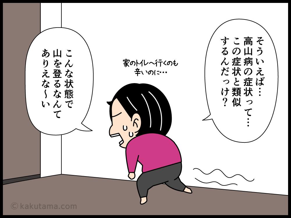 二日酔いで苦しむ登山者の漫画2