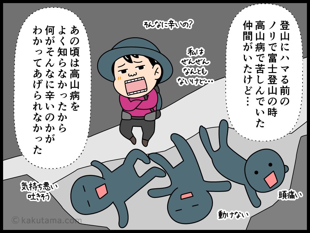 二日酔いで苦しむ登山者の漫画3