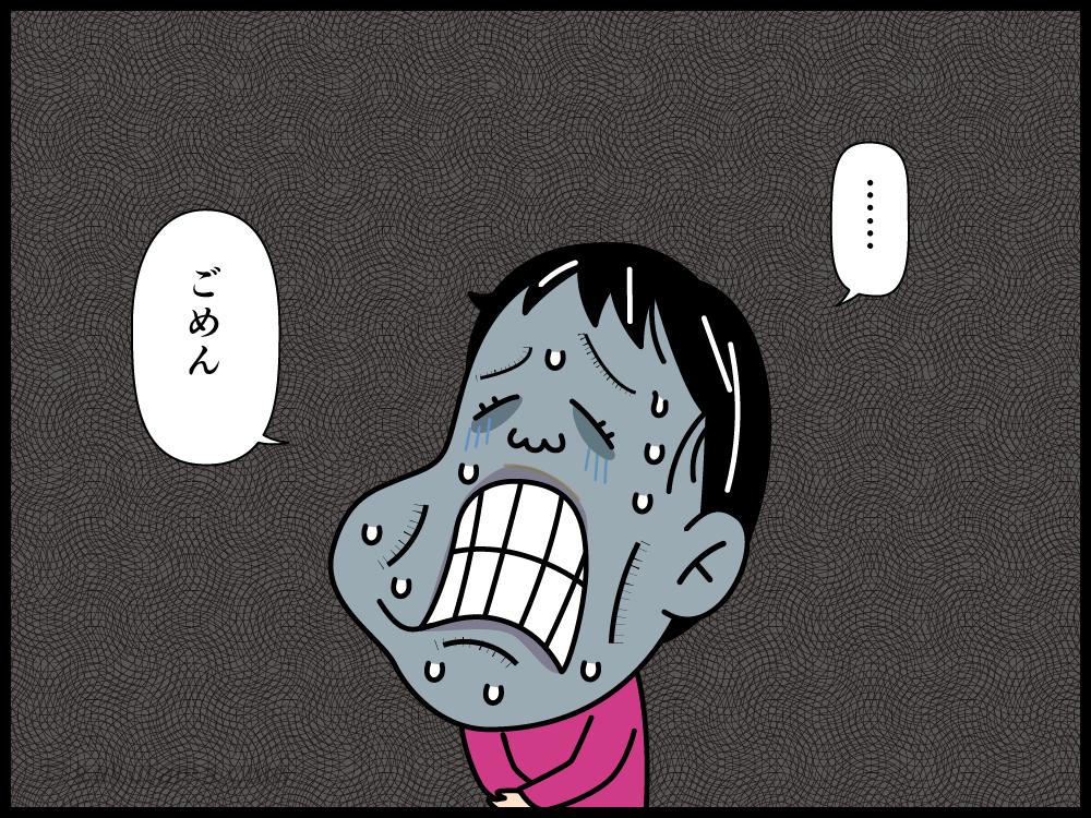 二日酔いで苦しむ登山者の漫画4