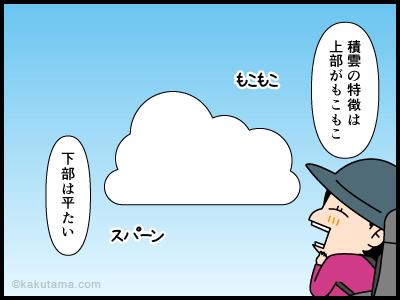 積雲に関する4コマ漫画1