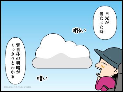 積雲に関する4コマ漫画2