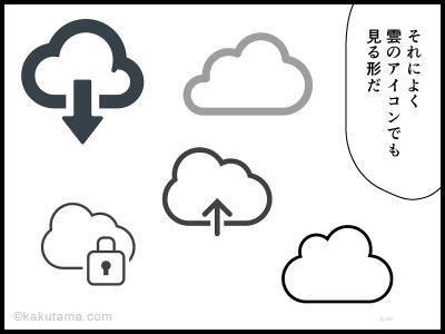積雲に関する4コマ漫画3