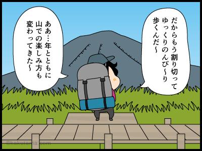 ピスターリに関する4コマ漫画_4