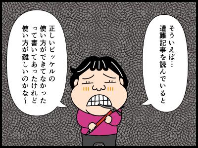 ピッケルに関する4コマ漫画_2