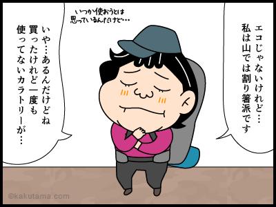 登山用語「武器」に関わる4コマ漫画1