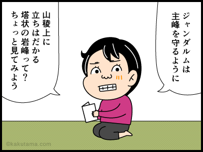 ジャンダルムに関する4コマ漫画1