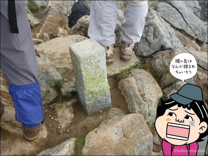 燧ヶ岳の三角点