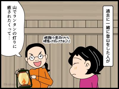 登山用語ランタンに関する4コマ漫画1